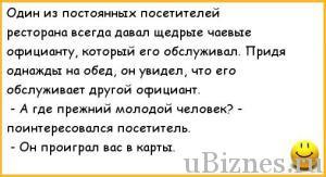 Юмор официантов