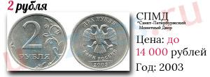 2 рубля СПМД 2003 года цена - 14 000 рублей