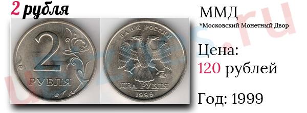 2 рубля 1999 ММД - 120 рублей