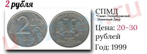 2 рубля 1999 год СПМД цена - 20-30 рублей