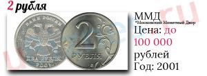 2 рубля 2001 года ММД цена 100 000 рублей
