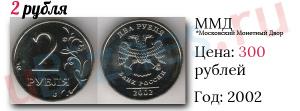 2 рубля 2002 ММД - цена 300 рублей