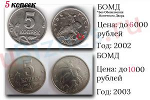5 копеек 2002 и 2003 года БОМД