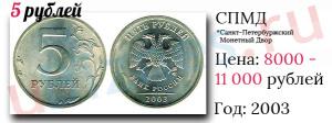 5 рублей 2003 года СПМД цена 8000 - 11 000 рублей