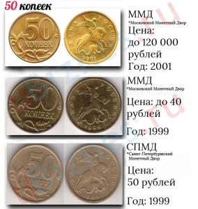 50 копеек 2001 ММД 1999 СПМД 1999 ММД