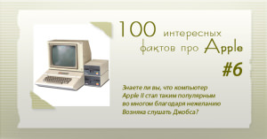 Apple II стал популярен благодаря Возняку