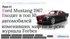 Ford Mustang 1967 - в десятке автомобилей изменивших мир